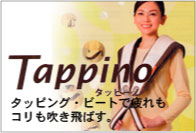 tappino